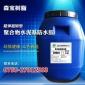 �L期供�� 聚合物水泥防水�z 水泥基防水�z等 防水涂料 量大��惠